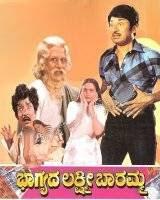 Bhagyada Lakshmi Baramma (1983)
