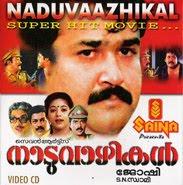 Naduvaazhikal (1998)