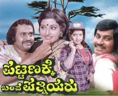 Pattanakke Banda Patniyaru 1980 Kannada Movie Watch Online