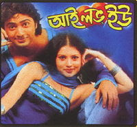 I Love You (2007) - Bengali Movie