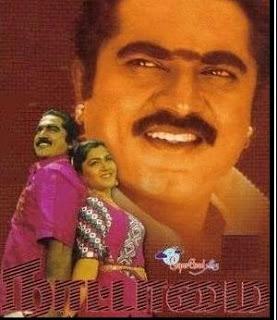 Naattammai (1994)