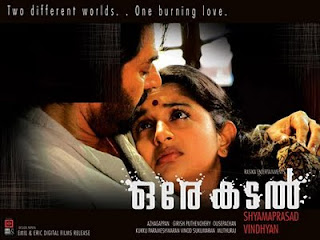 Ore Kadal (2007) - Malayalam Movie