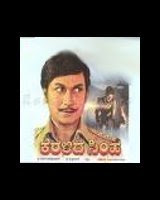 Keralida Simha (1981) - Kannada Movie