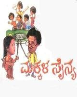 Makkala Sainya (1980) - Kannada Movie