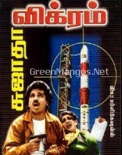 Vikram 1986 Tamil Movie Watch Online