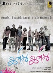 Inidhu Inidhu (2010) - Tamil Movie