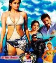 Enakka Mani Unakka (2010) - Tamil Movie