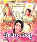 Devara Duddu (1977) - Kannada Movie