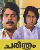 Charithram (1989) - Malayalam Movie