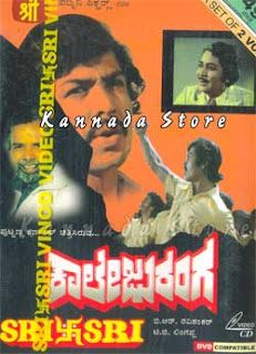 College Ranga (1976) - Kannada Movie