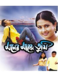 Moner Majhe Tumi (2002) - Bengali Movie