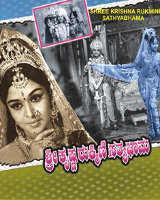 Sri Krishna Rukmini Satyabhama (1971)