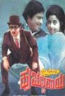Professor Huchuraya (1974) - Kannada Movie