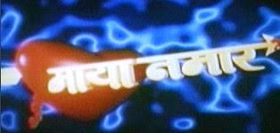 Maya Namara (2002) - Nepali Movie