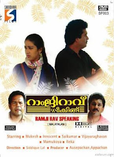 Ramji Rao Speaking 1989 Malayalam Movie Watch Online