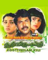 Koottinilamkili (1984) - Malayalam Movie