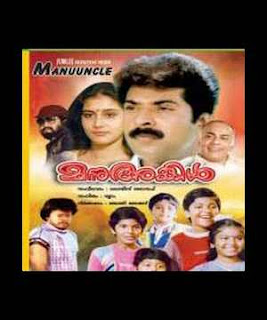 Manu Uncle (1988 - movie_langauge) - Mammootty, Suresh Gopi, Mohan Jose, Mohanlal, Prathapachandran, MG Soman