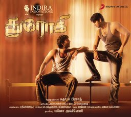 Drohi (2010) - Tamil Movie