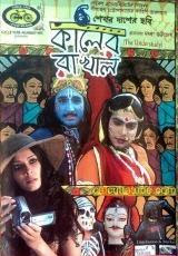 Kaaler Rakhal (2009) - Bengali Movie