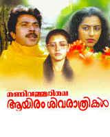 Manivatharile Aayiram Sivarathrikal (1987)