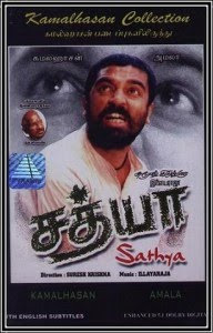 Sathya 1988 Tamil Movie Watch Online