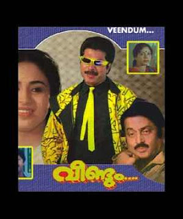 Veendum (1986) - Malayalam Movie