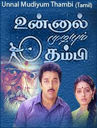 Unnal Mudiyum Thambi (1988) - Tamil Movie