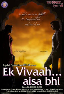 Ek Vivaah... Aisa Bhi 2008 Hindi Movie Watch Online
