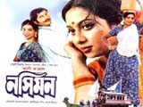 Noshimon (2001) - Bengali Movie
