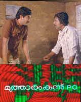 Mutharamkunnu P.O. (1985) - Malayalam Movie