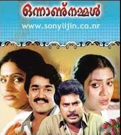 Onnanu Nammal (1984) - Malayalam Movie