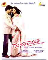 Gunavantha (2007) Watch Online Free Kannada Movie