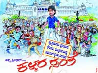 Kallara Santhe 2009 Kannada Movie Watch Online