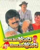 Undu Hodha Kondu Hodha (1992) - Kannada Movie