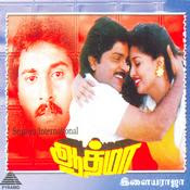 Aathma (1993) - Tamil Movie