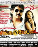 Singa Vettai 2010 Tamil Movie Watch Online