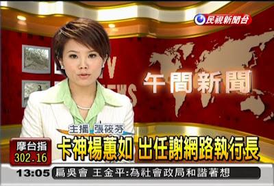 民視新聞畫面:卡神楊蕙如加入謝長廷陣營