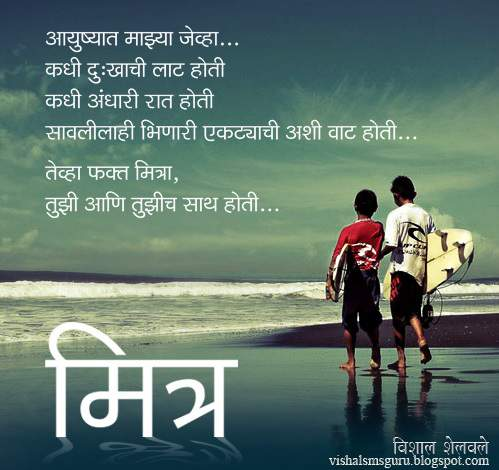Marathi sms-Messages | Love sms | Friendship sms