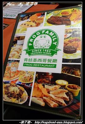 浪子遊: [台中] 青蛙墨西哥餐廳- 大口吃肉大口喝酒的好去處