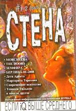 журнал стена #1-2 (2008)
