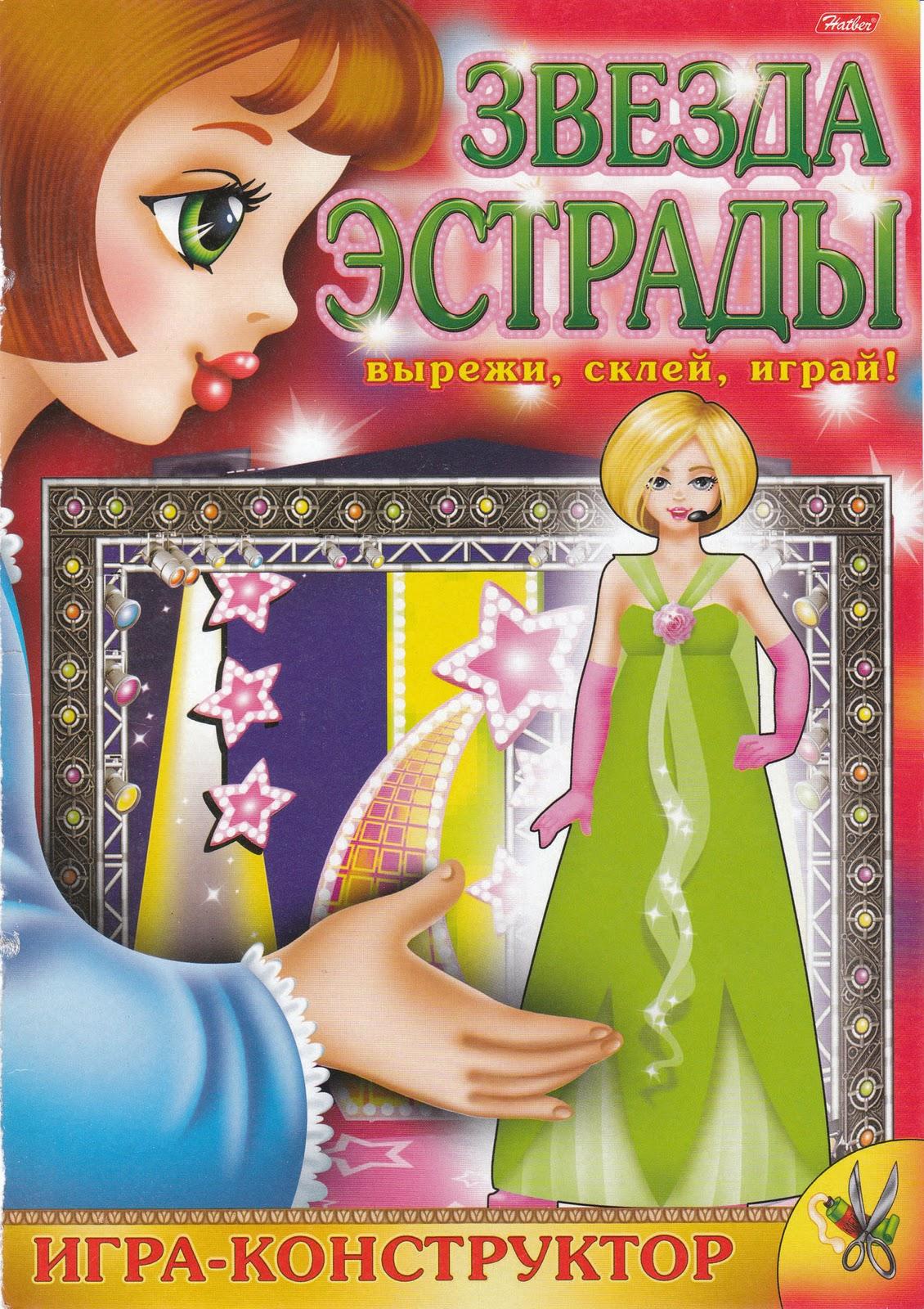 Фото звезд русской эстрады фото звезд русской эстрады 5 фотография