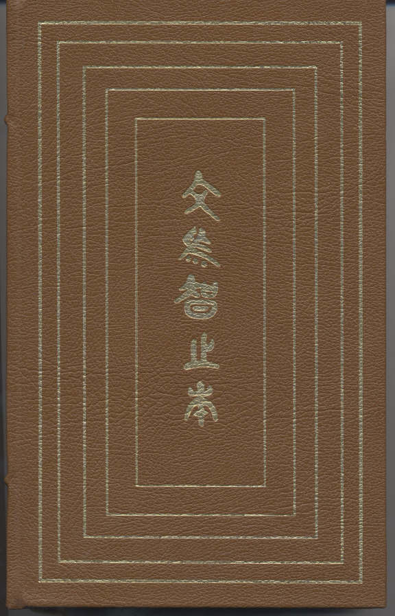 the analects of confucius Confucius' three keys to successful leadership  when matteo ricci translated the analects,  confucius laments throughout the analects that too often.