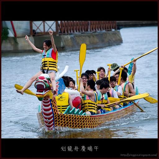 端午節划龍舟