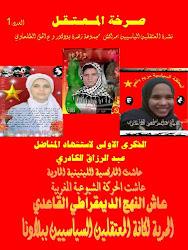 """غلاف العدد الأول من نشرة المعتقلين السياسيين بمراكش """"صرخة المعتقل"""""""
