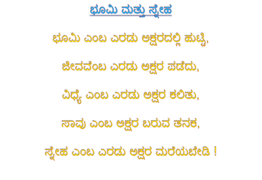 sms store kannada sms messages