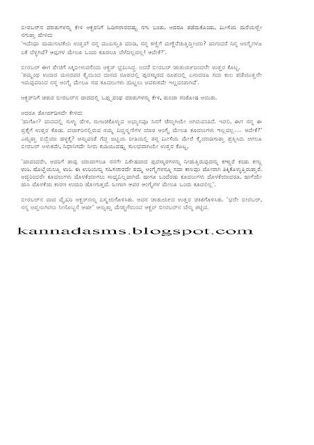search results for www kannada kavana sms image com calendar 2015