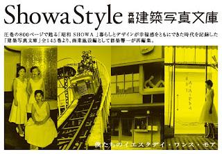 Showa Style 再編・建築写真文庫