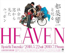 HEAVEN特設サイト、まだご覧になれます!