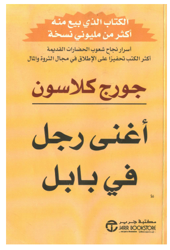 كتاب اغنى رجل فى بابل