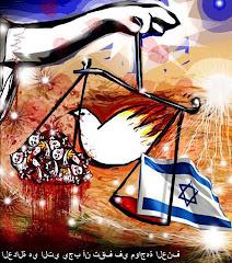 عريضة عالمية لمحاكمة اسرائيل بتهمة جرائم حرب- وقع عليها أنت أيضا